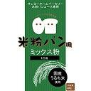 【ポイント2倍】SANYO 米粉パンミックス粉 KA-SPMKOME10