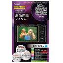 ケンコー・トキナー マスターG液晶保護フィルム(ソニーサイバーショットHX90V用) KLPMSCSHX90V