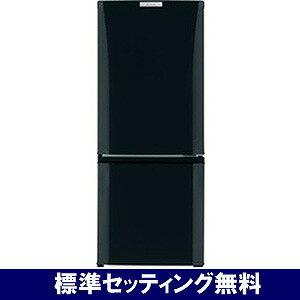 三菱 2ドア冷蔵庫(146L・右開き) MRP15Z‐B (サファイアブラック)【標準設置無料】