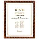 木製賞状額 金ラック(賞状 大B4八二判/箱入り) フ‐KW‐107‐H