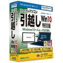 AOSテクノロジーズ 〔Win版〕ファイナルパソコン引越し Windows10特別版 フアイナルパソコンヒツコシ WIN10【送料無料】