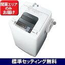日立 全自動洗濯機「白い約束」(洗濯7.0kg) NW‐7WY‐W (ピュアホワイト)【標準設置無料】
