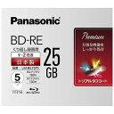 パナソニック 録画用 BD-RE 1-2倍速 25GB 5枚「インクジェットプリンタ対応」 LM‐BE25P5
