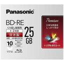 パナソニック 録画用 BD−RE 1−2倍速 25GB 10枚「インクジェットプリンタ対応」 LM‐BE25P10