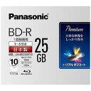 パナソニック 録画用 BD-R 1-6倍速 25GB 10枚「インクジェットプリンタ対応」 LM‐BR25MP10