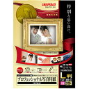 バッファロー インクジェットプリンター用紙 写真用(印画紙)【L判/200枚入】 BSIJP01L200