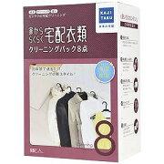 カジタク 「家事玄人」家かららくらく宅配衣類クリーニングパック8点」 イエカララクラクタクハイクリーニング(送料無料)