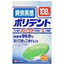 アース製薬 爽快実感ポリデント(108錠) ソウカイジッカンポリデント108T