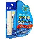 DHC 「DHC」UVモイスチュアリップクリーム(1.5g)...