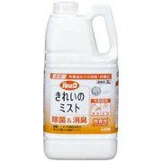 ライオン 「業務用」ルック きれいのミスト 布製品(微香性)2L キレイノミストヌノビコ2L