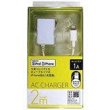 iPhone用(Lightning)キューブ型AC充電器 1A ストレートケーブル2m ACL90W(ホワイ