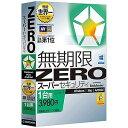 ソースネクスト 〔Win・Mac・Androidアプリ〕 ZERO スーパーセキュリティ ZEROスーパーセキユリテイ