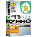 「Win・Mac・Androidアプリ」 ZERO スーパーセキュリティ 「3台用」 ZEROスーパーセキユリテイ3ダイ(送料無料)