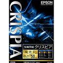 EPSON|エプソン 写真用紙クリスピア<高光沢> K2L50SCKR