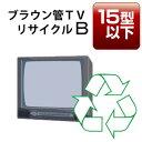 ブラウン管テレビ(B)「15V型以下」リサイクル回収サービス 税込3,456円(収集運搬料込み)