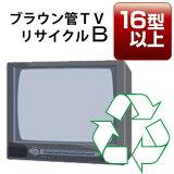 ブラウン管TV【16V型以上】リサイクル回収サービス 4,536(収集運搬料込み)