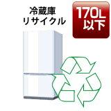 冷蔵庫・冷凍庫【170リットル以下】リサイクル回収サービス 5,508(収集運搬料込み)