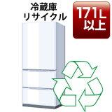 冷蔵庫・冷凍庫【171リットル以上】リサイクル回収サービス 6,588(収集運搬料込み)