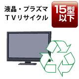 液晶・プラズマTV【15V型以下】リサイクル回収サービス 3,456(収集運搬料込み)