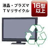 液晶・プラズマTV【16V型以上】リサイクル回収サービス 4,536(収集運搬料込み)
