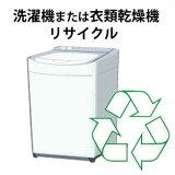 洗濯機または衣類乾燥機リサイクル回収サービス 4,212(収集運搬料込み)