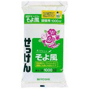 ミヨシ石鹸 ミヨシ液体せっけん そよ風 花束の香り つめかえ用(ピロー袋) 1000ml エキタイセッケンソヨカゼカエピロー