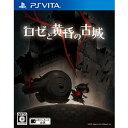 日本一ソフトウェア PS Vitaソフト ロゼと黄昏の古城