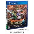 スクウェア・エニックス PS4ソフト 『ドラゴンクエストヒーローズII 双子の王と予言の終わり』【送料無料】