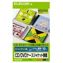 エレコム CD/DVDケースジャケット表紙(スーパーファイン紙)「スリム 標準ケース両対応/10枚入」 EDT‐SCDI