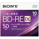 ソニー 録画用BD−RE DL Ver.2.1 1−2倍速 50GB 10枚【インクジェットプリンタ対応】 10BNE2VJPS2