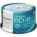 ソニー 録画用BD−R Ver.1.2 1−4倍速 25GB 50枚【インクジェットプリンタ対応】