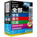 WindSolutions 〔Win版〕スマホWOW!!! データ全部 for iPhone TP0021データゼンブ(Win【送料無料】