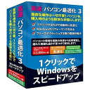 IRT 〔Win版〕高速・パソコン最適化 3 Windows 10対応版 FL7761(Win