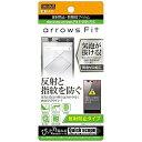 樂天商城 - レイ・アウト arrows Fit F−01H用/arrows M02用反射防止タイプ 1枚入 RT‐ARH1F/B1