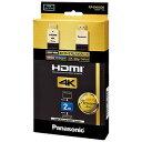 パナソニック 2.0m 4K60p/18Gbps伝送対応HDMIケーブル(HDMI⇔HDMI) RP‐CHKX20‐K【送料無料】