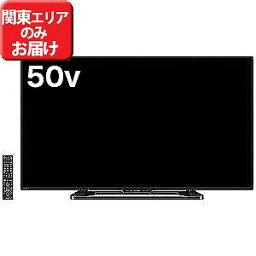 シャープ 50V型フルハイビジョン液晶テレビ AQUOS(アクオス) LC‐50W35(標準設置無料)