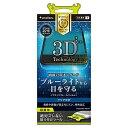 樂天商城 - iPhone7(4.7インチ)ブルーライト低減フレームフィルム TRPFIP164FMBCBK(ブラ