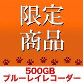 パナソニック 500GB HDD内蔵 3D対応ブルーレイレコーダー DIGA(ディーガ) DMR−BRS520【送料無料】