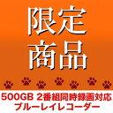 シャープ ブルーレイレコーダー AQUOS (500GB) BD‐NW510(送料無料)