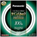 パナソニック 二重環形蛍光ランプ「ツインパルックプレミア」(100形/ナチュラル色)