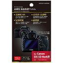 樂天商城 - ハクバ写真産業 液晶保護フィルム 高硬度タイプ(キヤノン EOS 5D Mark IV専用) BKEXGF‐CAE5DM4