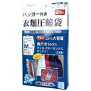 石崎資材 ハンガー付衣類圧縮袋M CH−9054