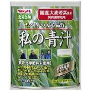 キリンヤクルトネクストステージ Yakult(ヤクルト)私の青汁 缶入 200g ワタシノアオジル