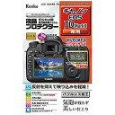 ケンコー・トキナー 液晶保護フィルム(キヤノンEOS 7D MarkII専用) KLP−CEOS7DM2