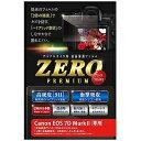 エツミ 液晶保護フィルム ZEROプレミアム(キヤノン EOS 7D MarkII専用) E−7502
