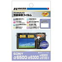 ハクバ/ロープロ 液晶保護フィルム MarkII(ソニー α6500/α6300/α6000/α5100専用) DGF2−SA6500