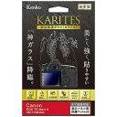 ケンコー・トキナー KARITES 液晶保護ガラス(キヤノン EOS7D マーク2専用) KKGCEOS7DM2