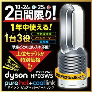 ダイソン タワー型扇風機 「Dyson Pure Hot+Cool Link」 [空気清浄機能搭載/リモコン付き] HP03WS ホワイト/シルバー