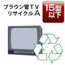 ブラウン管テレビ(A)「15型以下」リサイクル回収サービス 税込2,916円(収集運搬料込み)