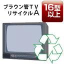 ブラウン管テレビ(A)「16型以上」リサイクル回収サービス 税込3,996円(収集運搬料込み)